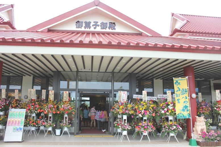第二の目的地 グランドオープンを翌5月28日に控えたプレオープンの御菓子御殿のやんばる憩いの森